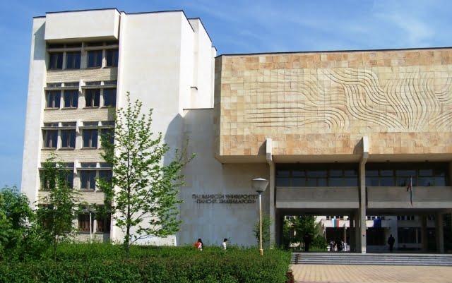 Plovdiv üniversite