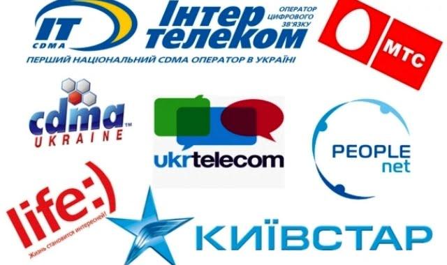 Ukrayna internet telefon